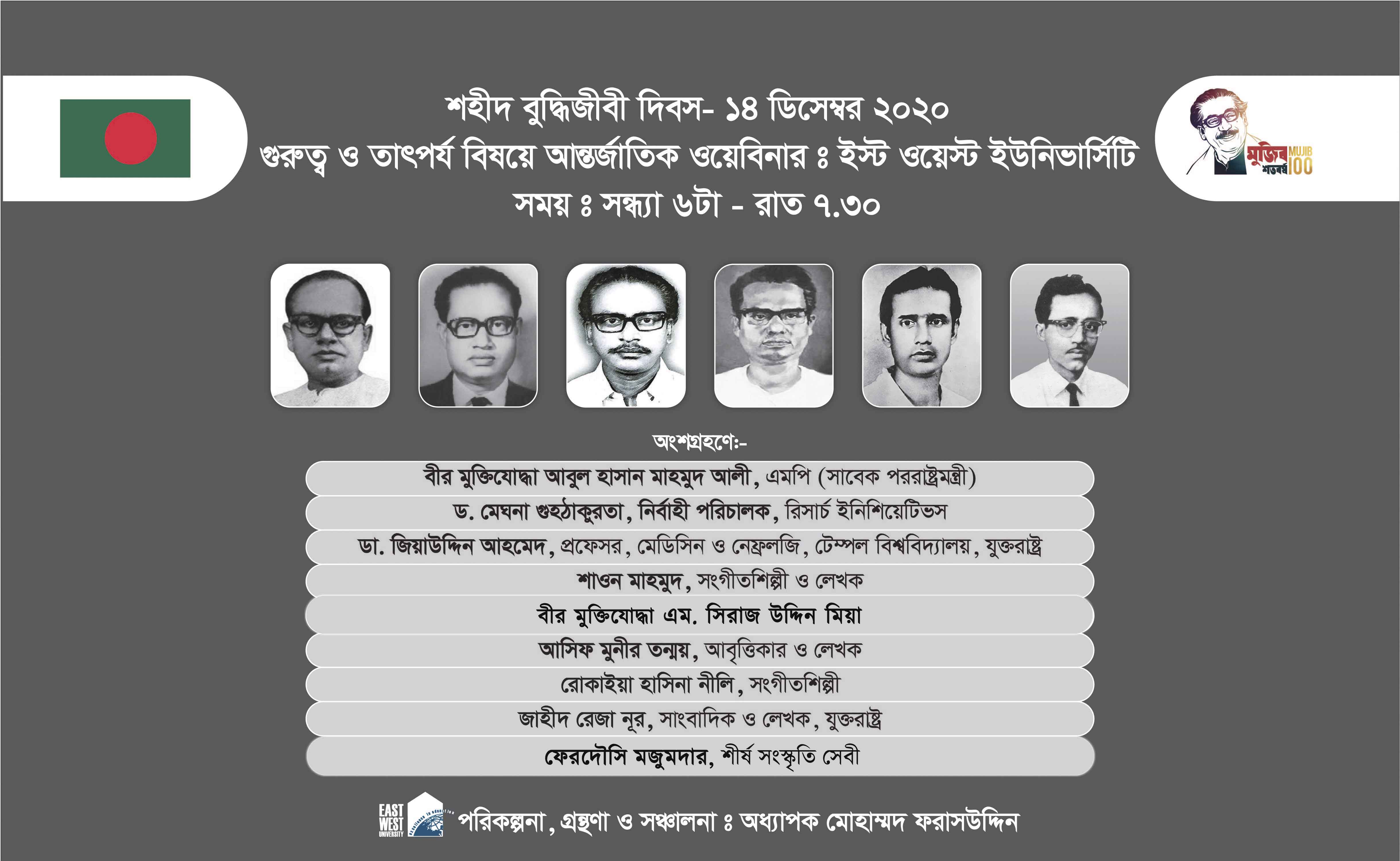 EWU Webinar Urge to build the Nation as the Martyred Intellectuals Dreamed