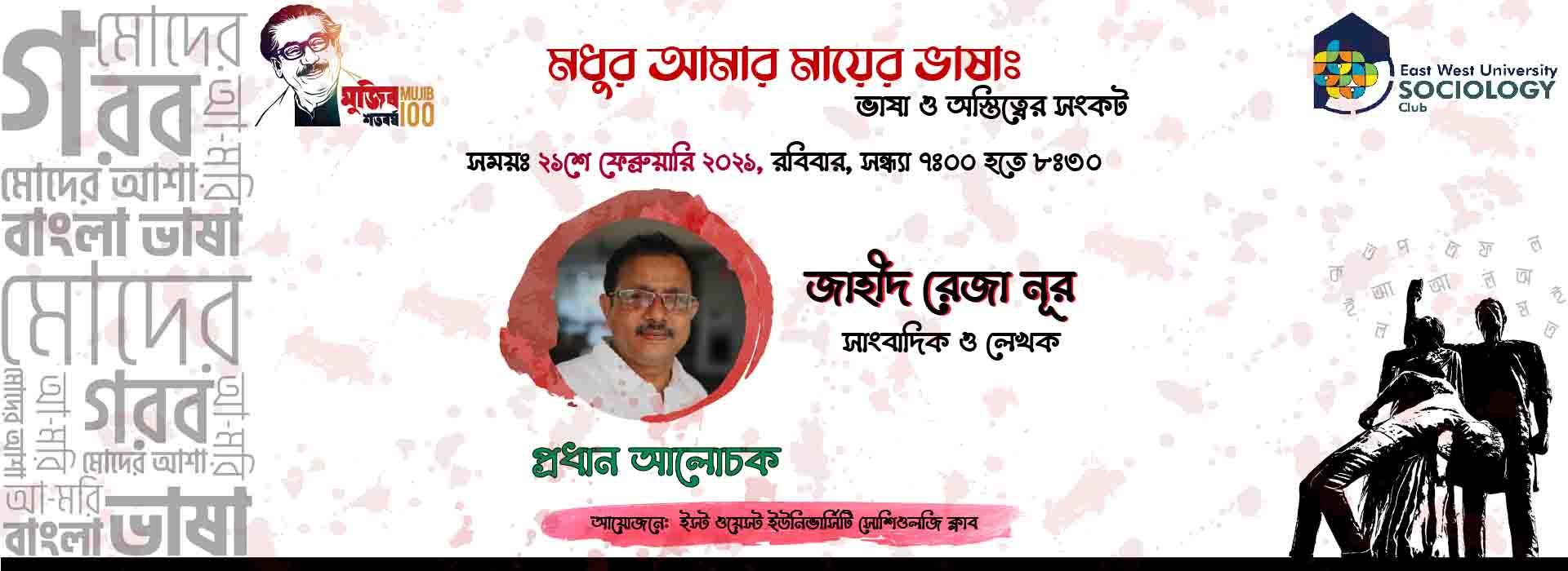 """""""Modhur Amar Mayer Bhasha: Bhasha o Ostitter Shongkot 2021"""" organized by EWU Sociology Club"""