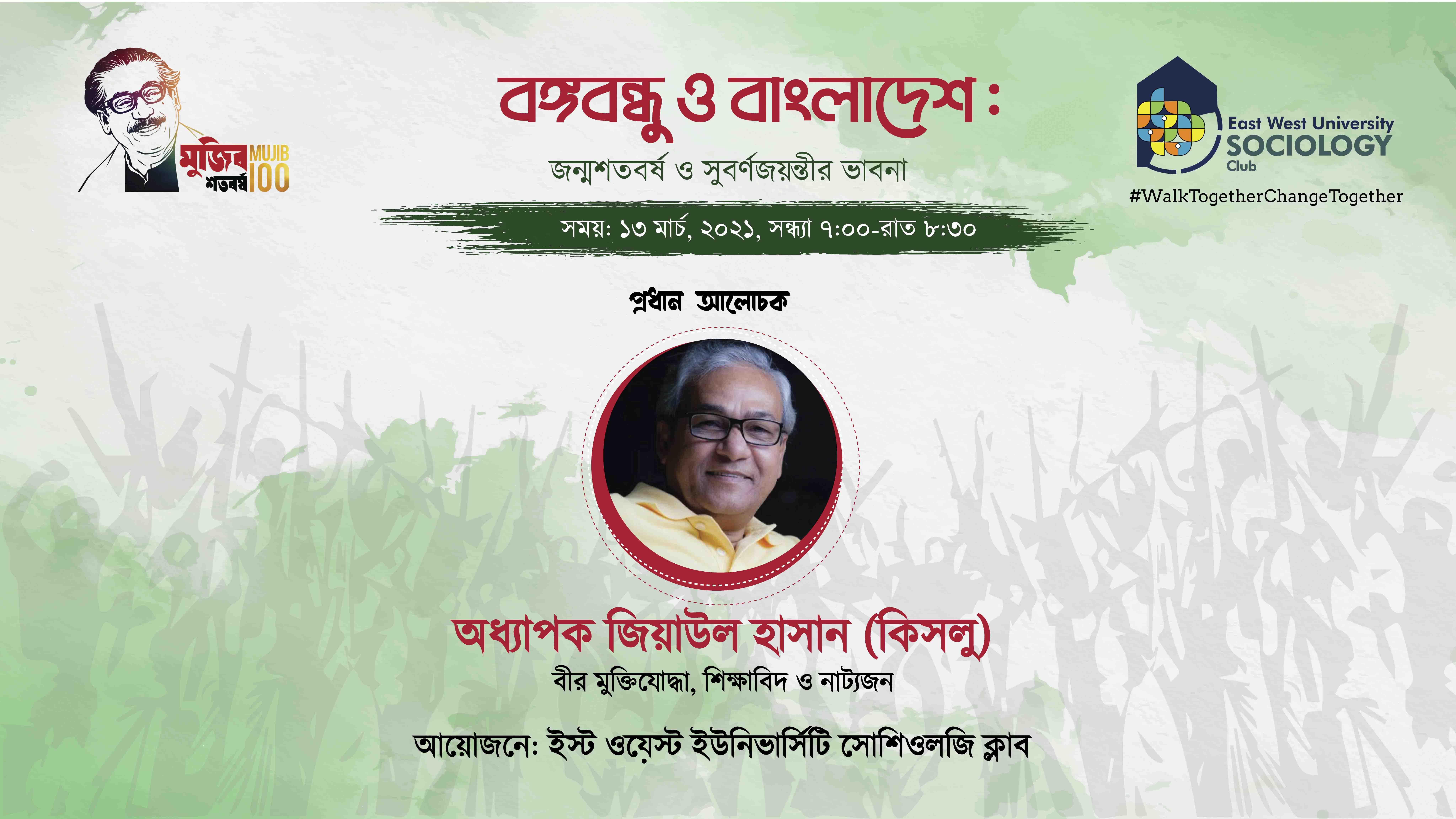 Bangabandhu and Bangladesh: Thoughts of Birth Cent...