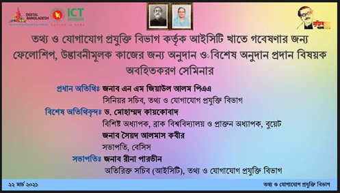"""Participation of Virtual Workshop on """"Scholarship/Grans on Research and Innovative Works in ICT Sect..."""