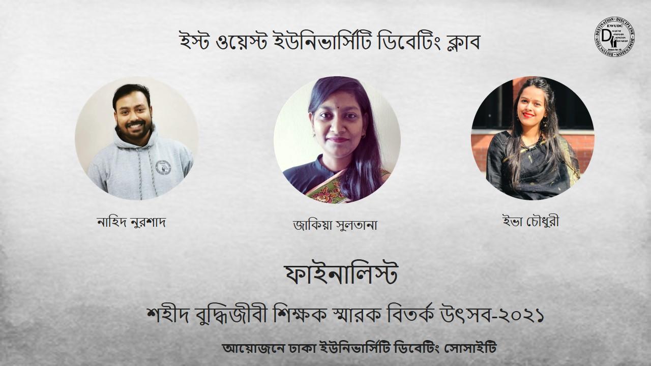 "EWU Debate club excelled in "" Shaheed Budhijibi Shikkhok Sharok Bitorko Utshob""organized by Universi..."